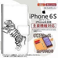 手帳型 ケース スマホ カバー iPhone6/iPhone6s アイフォン 虎 白 nk-004s-i6-dr566