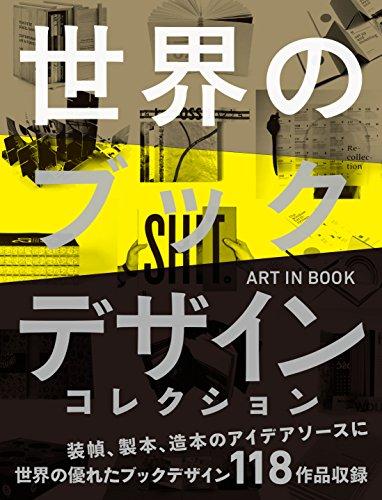 世界のブックデザインコレクションの詳細を見る