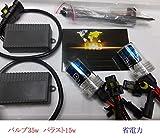 省電力 15w HIDキット H8  6000k  フォグランプ用