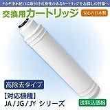 【ノーブランド品】タカギ社製浄水器に使用できる、取付け互換性のある交換用カートリッジ【高除去タイプ/1本】