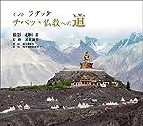 インドラダック チベット仏教への道 画像