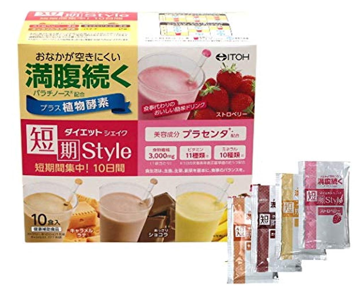 社会科物理的に兄弟愛井藤漢方 短期スタイル ダイエットシェイク(25g×10袋)2個セット