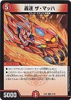 デュエルマスターズ/DMEX-06/67/R/轟速 ザ・マッハ