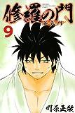 修羅の門 第弐門(9) (講談社コミックス月刊マガジン)