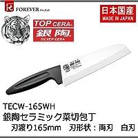 シャープな切れ味 フォーエバー 日本製 銀陶セラミック菜切包丁 白?両刃 165mm TECW-165WH