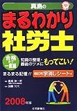 真島のまるわかり社労士〈2008年版〉 (真島のわかる社労士シリーズ)