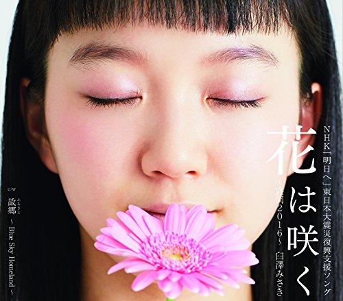 花は咲く~花は咲グ~