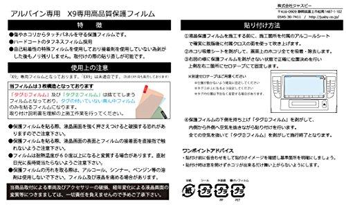 【全面保護&日本製】ALPINE BIG Xシリーズ8型 X8V / X8 専用 高品質液晶保護フィルムカーナビ X8V/X8 アルパイン8型