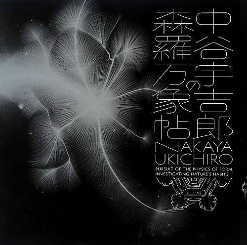 中谷宇吉郎の森羅万象帖 (LIXIL BOOKLET)