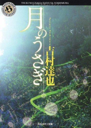 月のうさぎ (角川ホラー文庫)の詳細を見る