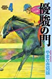 優駿の門 (4) (少年チャンピオン・コミックス)
