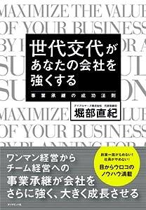 世代交代があなたの会社を強くする 事業承継の成功法則