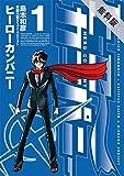 ヒーローカンパニー1(ヒーローズコミックス)【期間限定 無料お試し版】