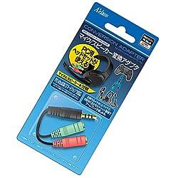 PS4コントローラー用マイク/スピーカー変換アダプタ