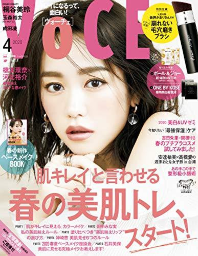 VOCE (ヴォーチェ) 2020年 4月号 [雑誌]