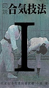 図説合気技法第1巻: 一か条・表 by [小原 健]