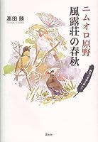 ニムオロ原野 風露荘の春秋 野鳥の楽園を夢みて