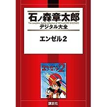 エンゼル2 (石ノ森章太郎デジタル大全)
