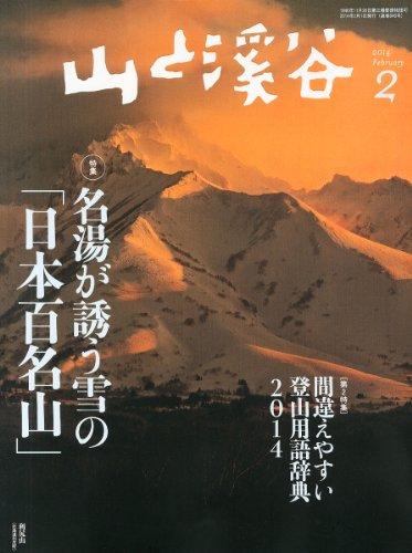 山と溪谷 2014年2月号 名湯が誘う雪の『日本百名山』の詳細を見る
