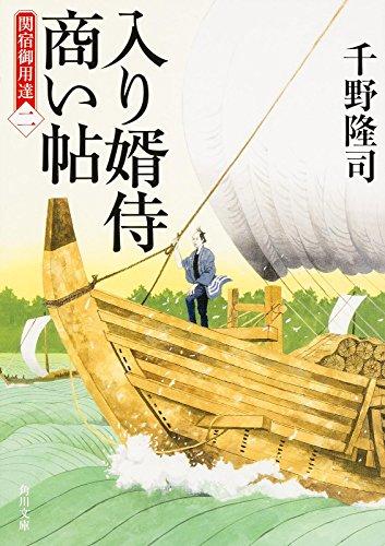 入り婿侍商い帖 関宿御用達 (2) (角川文庫)の詳細を見る
