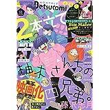 Betsucomi(ベツコミ) 2020年 10 月号 [雑誌]