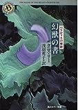 幻獣の書―パラディスの秘録 (角川ホラー文庫)