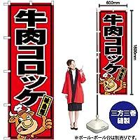 のぼり旗 牛肉コロッケ YN-5459 (三巻縫製 補強済み)