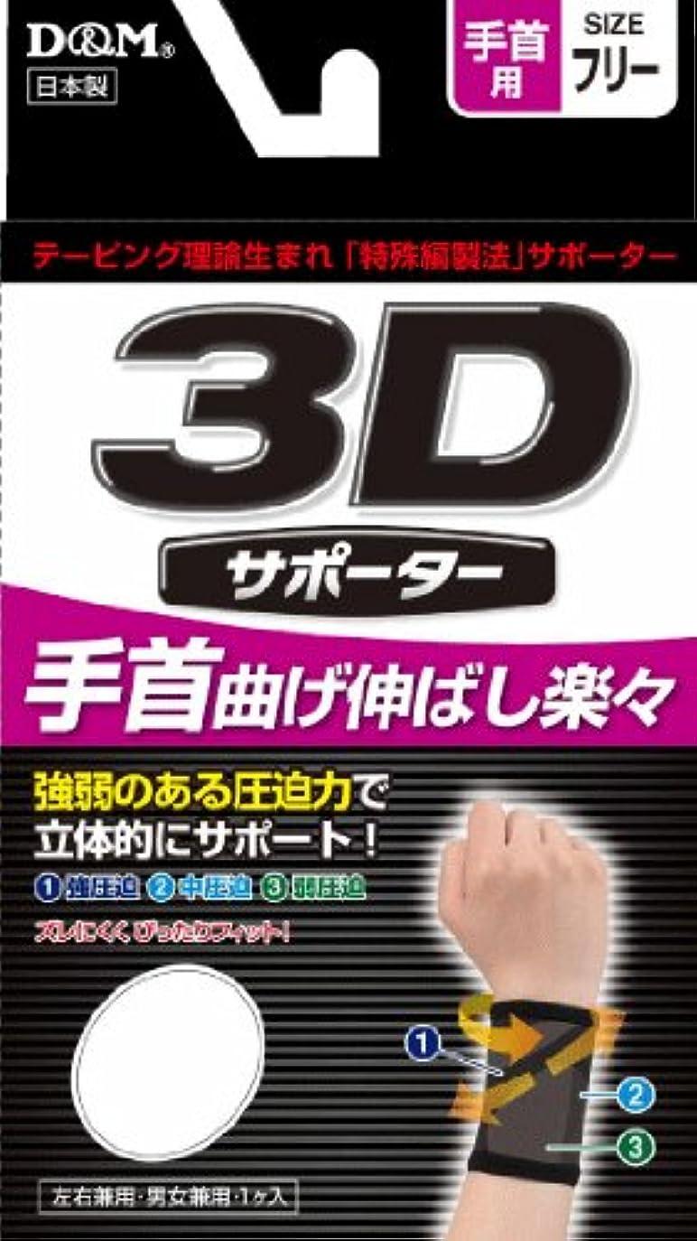 3Dサポーター 手首 フリーサイズ