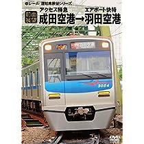 [前面展望]アクセス特急・エアポート快特 [DVD]
