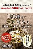 100歳まで元気な人は何を食べているか?: 腸内環境を整える「百寿者」の食習慣 (単行本)