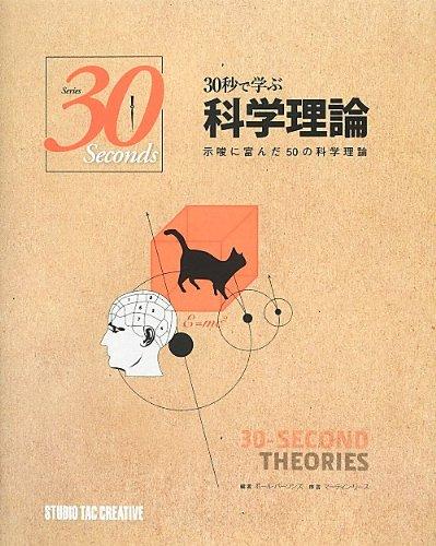 30秒で学ぶ科学理論 示唆に富んだ50の科学理論 (Series 30 Seconds)の詳細を見る