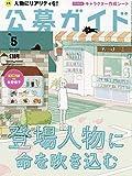 公募ガイド 2019年 05 月号 [雑誌]