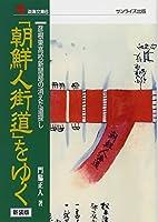 「朝鮮人街道」をゆく 新装版 (淡海文庫)