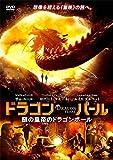 ドラゴン・パール 謎の皇帝のドラゴンボール [レンタル落ち]