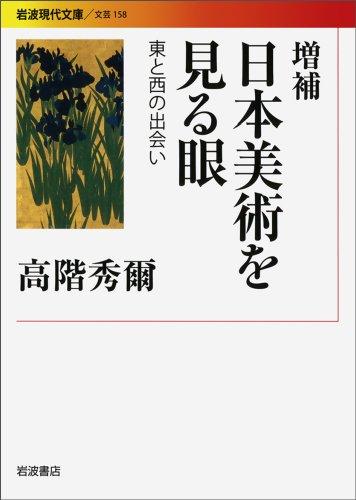 増補 日本美術を見る眼 東と西の出会い (岩波現代文庫)の詳細を見る