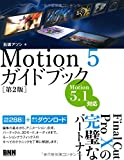 Motion 5 ガイドブック [第2版]