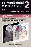 CT/MRI画像解剖ポケットアトラス 第3版 弟2巻 胸部・心臓・腹部・骨盤