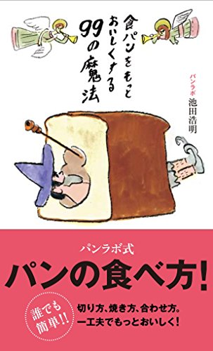食パンをもっとおいしくする99の魔法の詳細を見る