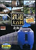 鉄道大百科 北海道(DVD付)