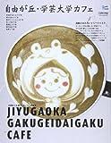 自由が丘・学芸大学カフェ―大切な人と過ごしたい大人の休日 (Grafis Mook Cafe.mag area guide)