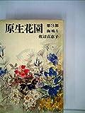 原生花園〈第3部〉海鳴り (1969年)