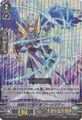 カードファイトヴァンガードV エクストラブースター 第3弾 「ULTRARARE MIRACLE COLLECTION」/V-EB03/005 後駆の守護天使 アールマティ RRR