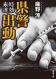 県警出動: 時効未遂 (徳間文庫)