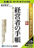 [オーディオブックCD] 経営者の手帳 (<CD>)