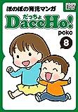 DaccHo! (だっちょ) 8 ほのぼの育児マンガ DaccHo!(だっちょ)ほのぼの育児マンガ (impress QuickBooks)