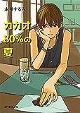 (P[な]3-1)カカオ80%の夏 (ポプラ文庫ピュアフル)