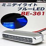 ミニ デイライト 高輝度LED18球(9球×2)使用 スリムタイプ・コンパクト設計 ブルー・BE-361 -