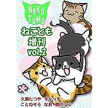 ねことも増刊vol.2 (ペット宣言)