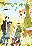 父とヒゲゴリラと私 (7) (バンブーコミックス 4コマセレクション)