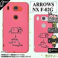 docomo ARROWS NX F-02G 専用 カバー ケース (ハード) ● デザイナーズ : オワリ 「ゾウと遊ぶウサギ」 ピンク